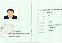 安全管理员证书