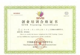 创业培训合格证书