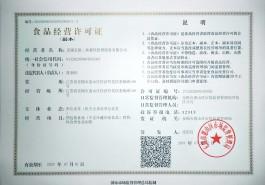 食品经营许可证(副本)